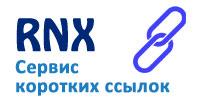 RNX.Сервис коротких ссылок